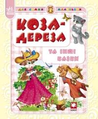 Коза-дереза и другие сказки